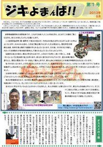 ニュースレター 創刊号