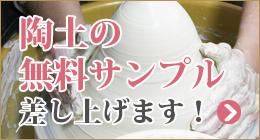 陶土の無料サンプルプレゼント