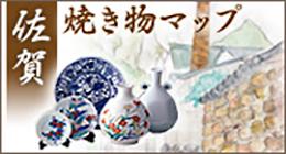 佐賀の焼き物マップ