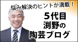 5代目渕野社長の陶芸ブログ