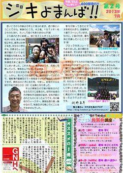ニュースレター 02号