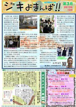 ニュースレター 03号