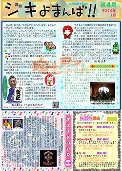 ニュースレター 04号