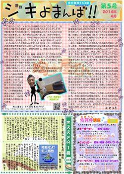 ニュースレター 05号