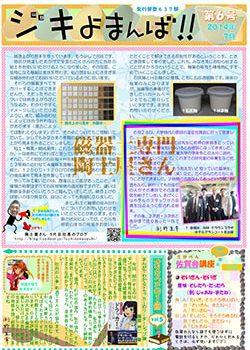 ニュースレター 07号