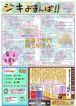 ニュースレター 09号