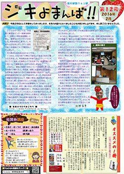 ニュースレター 12号