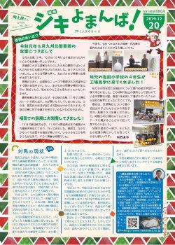 ニュースレター 20号