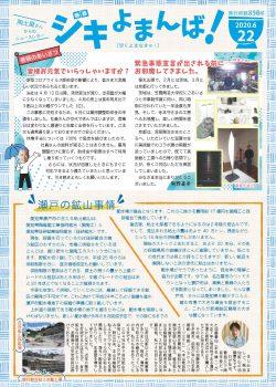 ニュースレター 22号