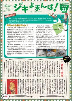 ニュースレター 23号