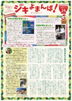 ニュースレター 24号
