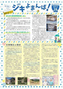 ニュースレター 26号