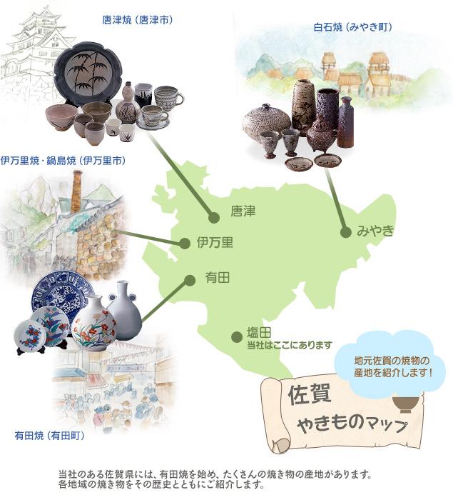 佐賀焼き物マップ